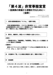 【日本語】( 「第4波」非常事態宣言・非常事態対策)_2のサムネイル